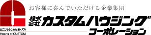 カスタムハウジングコーポレーション株式会社